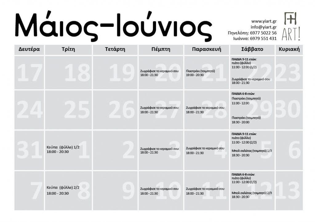 Πρόγραμμα σεμιναρίων Μάιος - Ιούνιος 2021
